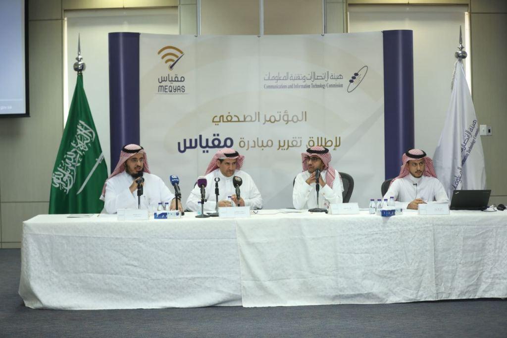 هيئة الاتصالات السعودية تُعلن عن تقرير مقياس الراصد لخدمات الانترنت في المملكة