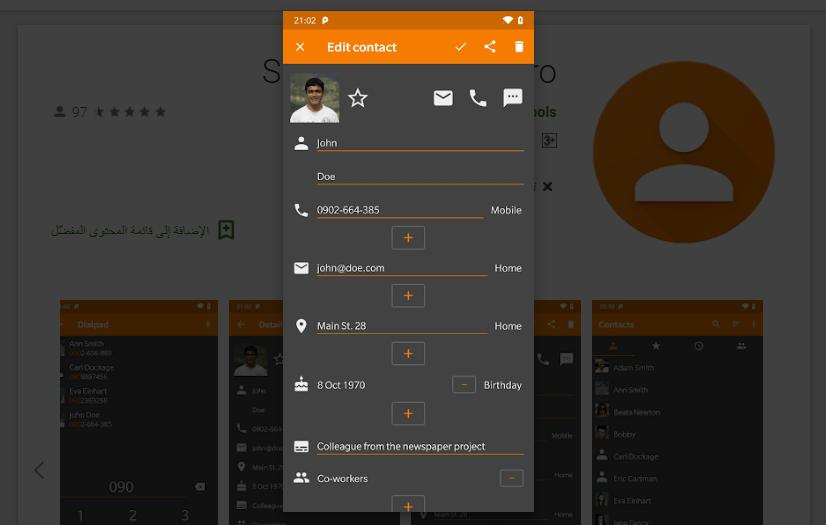 تطبيقSimple Contacts Pro الجديد لإدارة جهات اتصالك على أندرويد