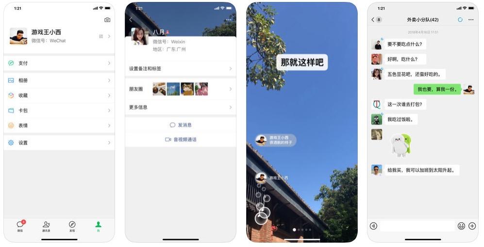 تطبيق WeChat يحصل على ميزة Time Capsule الشبيهة لميزة القصص