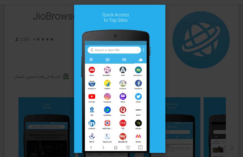 المتصفّح الجديد Jio على اندرويد يقدّم حلًا سريعًا ونظيفًا لتصفّح الانترنت