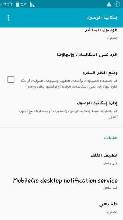 مراجعة تطبيق Language Navi الرائع لترجمة التطبيقات الأجنبية للغة العربية