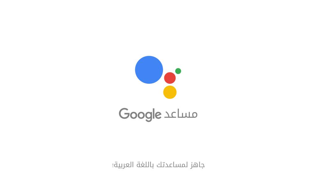 حقائق حول مساعد قوقل Google Assistant باللغة العربية بعد إطلاقه في السعودية