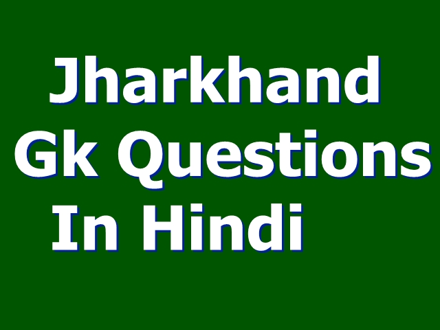 Jharkhand Gk Questions In Hindi
