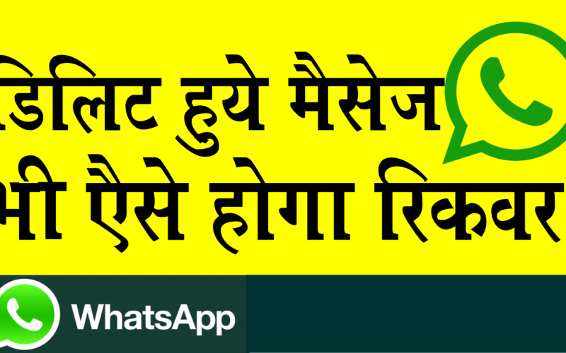 recover whatsapp deleted message delete for everyone