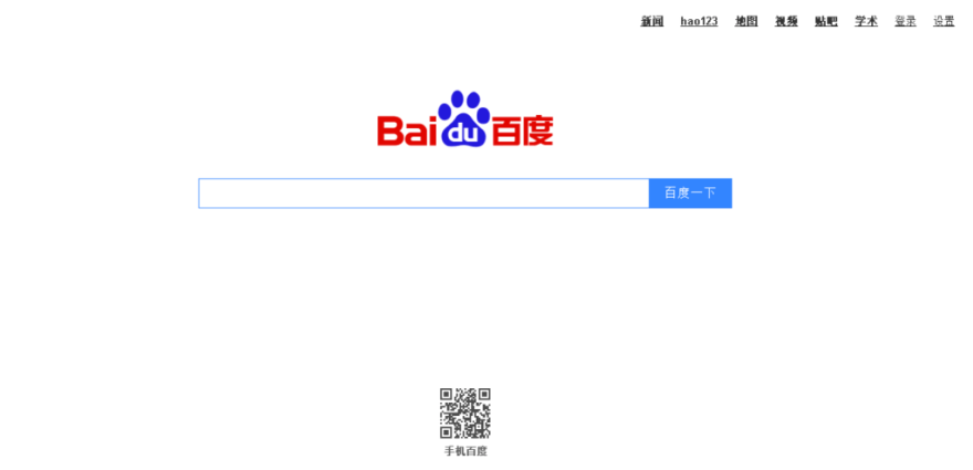 Baidu search engine china