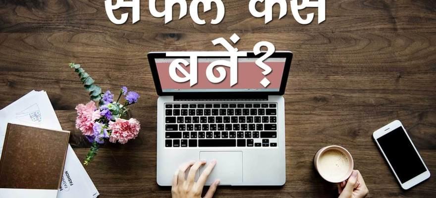 safal blogger kaise bane