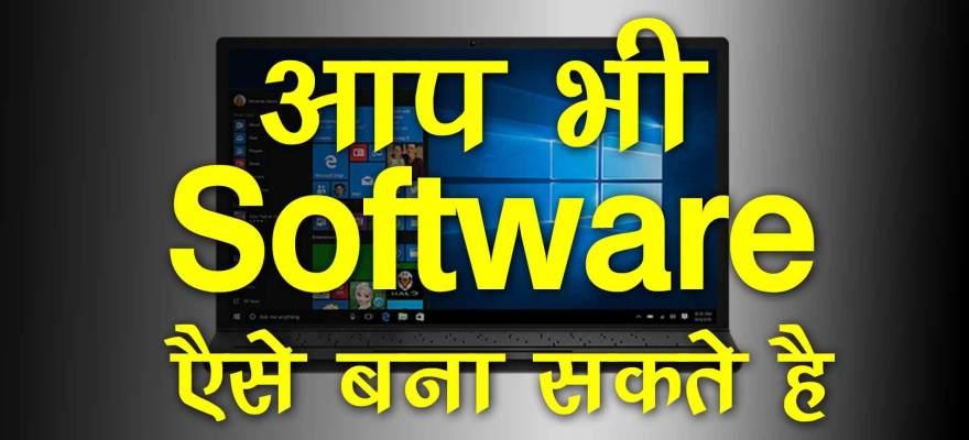 software kaise banaya jata hai