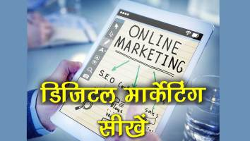 digital marketing kya hota hai