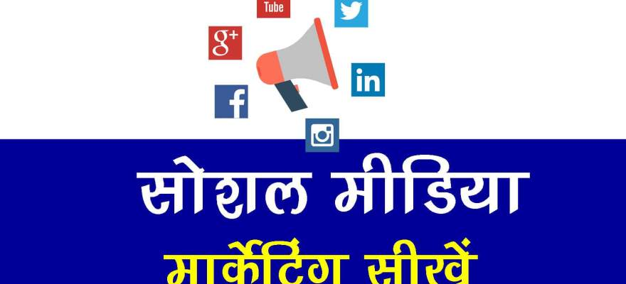 Social Media Marketing Kya Hai