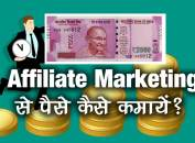 affiliate marketing se paise kaise kamaye