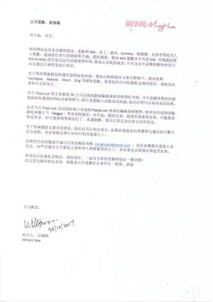 Ming Hua News faux apology letter