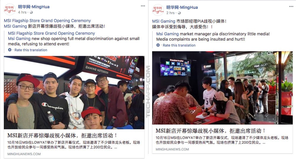 Tech Journalists Should NEVER Do What Ming Hua News Just Did