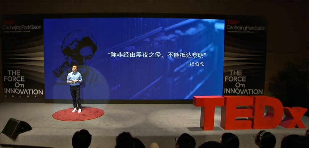 Honor President George Zhao Speaks @ TEDx Caohejing