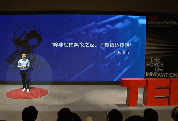 Honor President George Zhao Speaks @ TEDx Caohejing