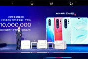 HUAWEI Sold 10 MILLION P30 Smartphones In 85 Days!