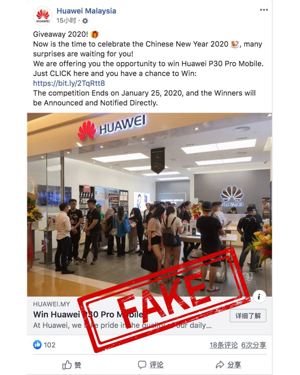 Warning : Watch Out For These FAKE HUAWEI Contests!