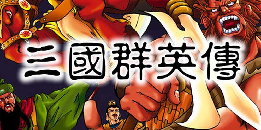 Heroes of the Three Kingdoms (三国群英传) : Get It FREE!