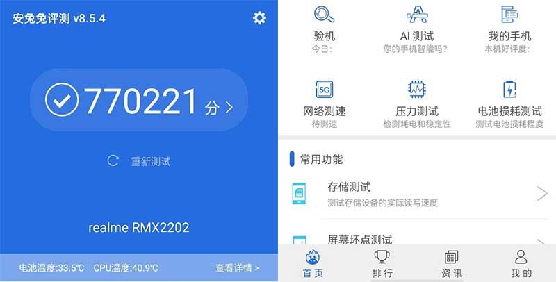 Realme GT AnTuTU Xu Qi Chase results