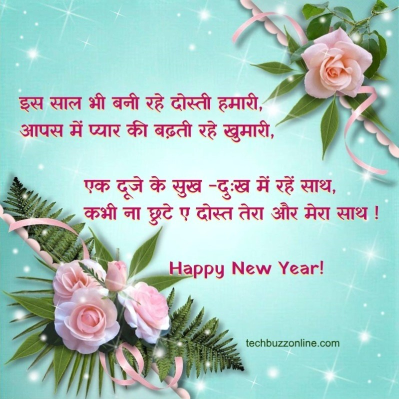 New Year Hindi Greeting 7