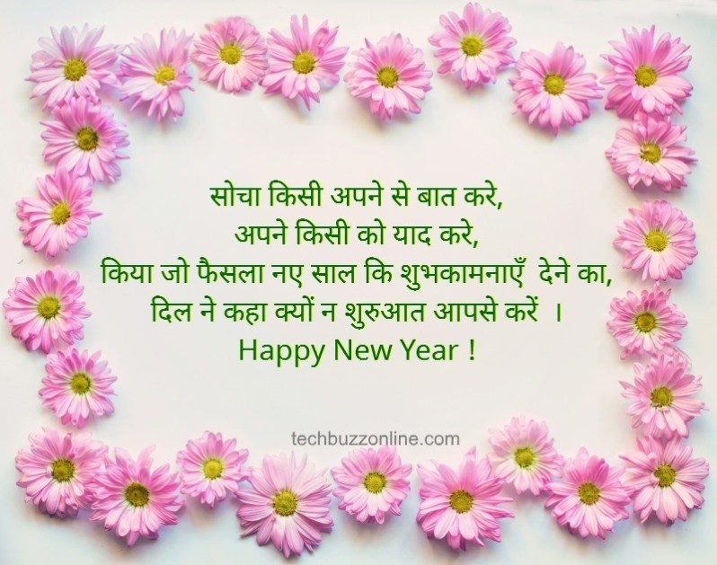 New Year Hindi Greeting 13