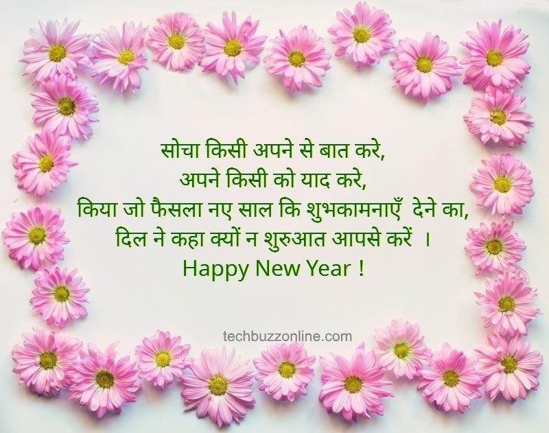 New Year Hindi Greeting 13