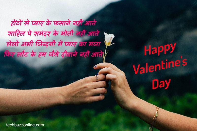 valentine day wishes in hindi 10