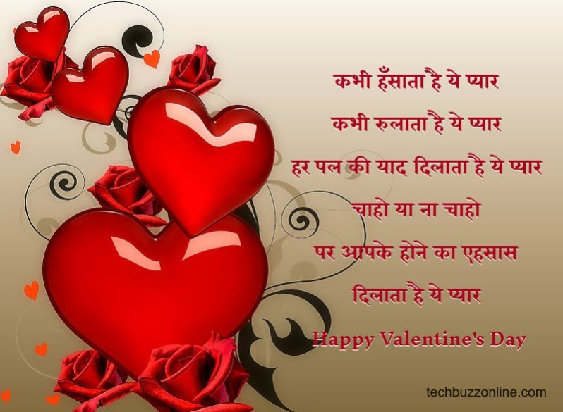 valentine day wishes in hindi 4