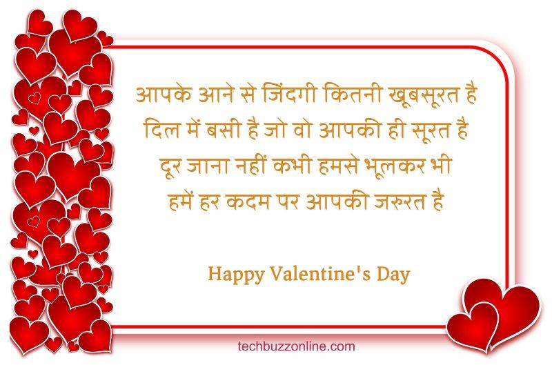 valentine day wishes in hindi 5