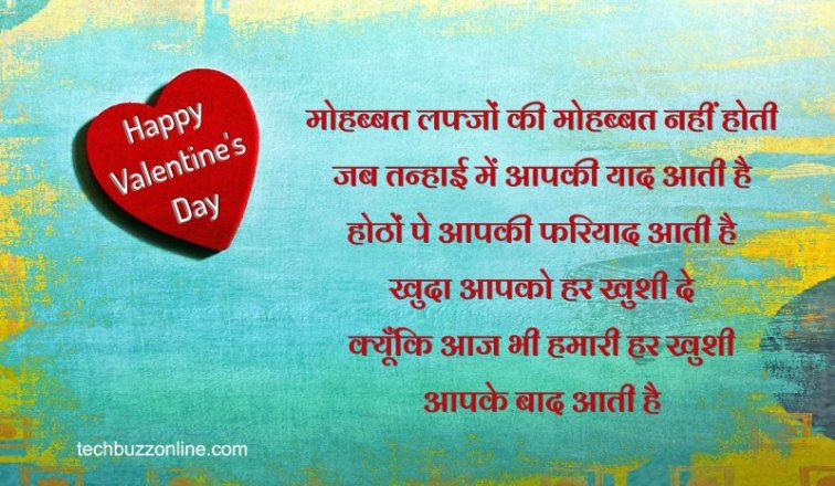 valentine day wishes in hindi 8