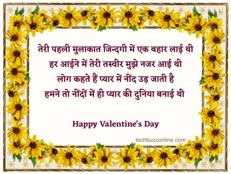 valentine day wishes in hindi 9