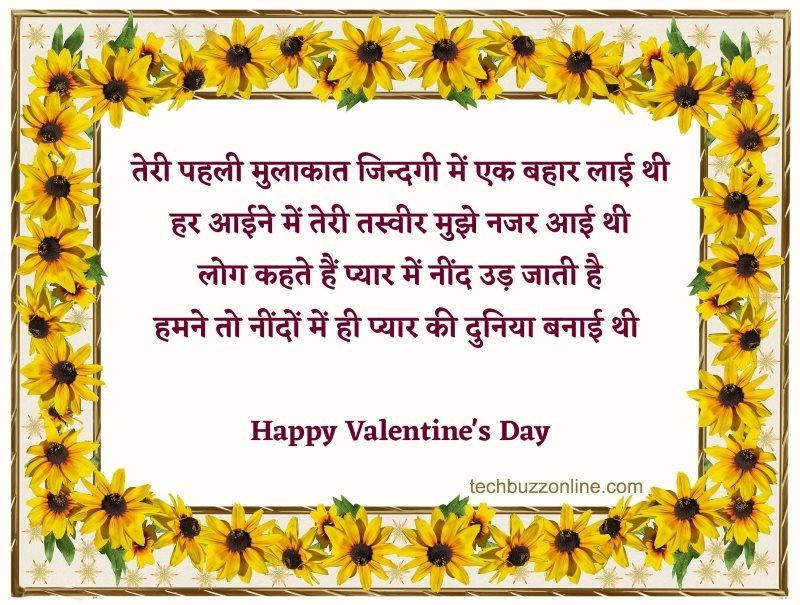 valentine day wishes in hindi 9