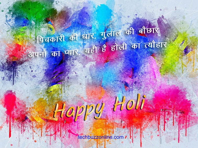 happy holi wishes 4