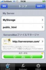 serversman-iphone-app.jpg