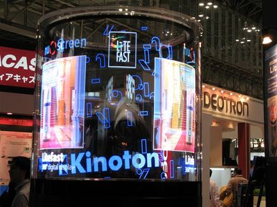 kinoton-display.jpg