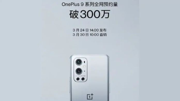 oneplus_9_series_3_million_reservations