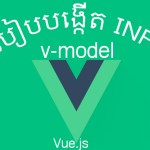 feacture_image_input_on_vue