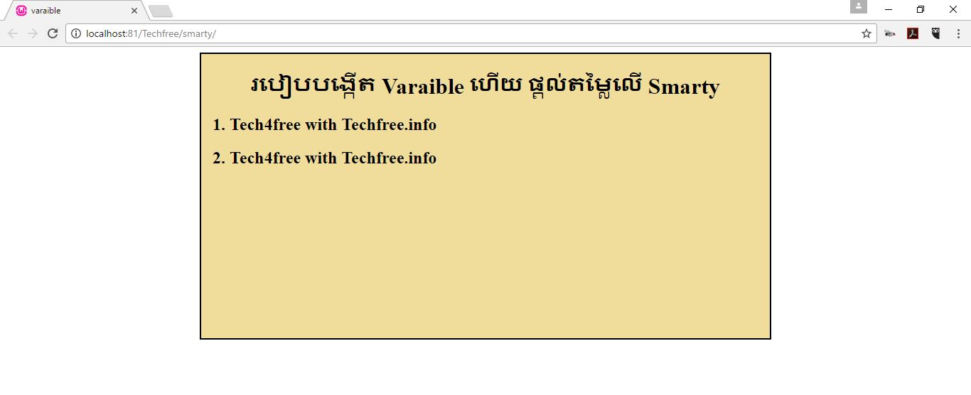 result_variable_smarty