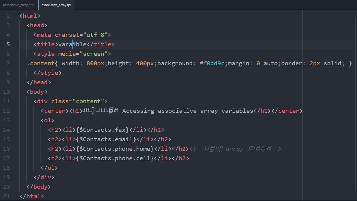 associative_array_file_smary