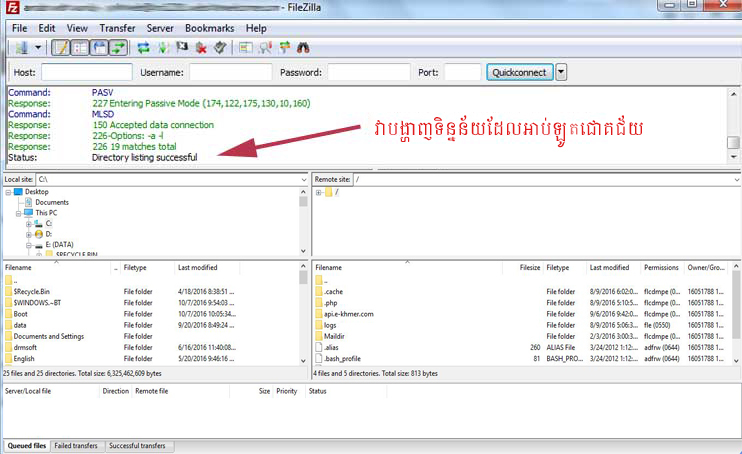 filezilla-uplaod_file1