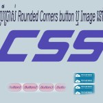 how-to-use-rounded-corners-button-or-imagein-css