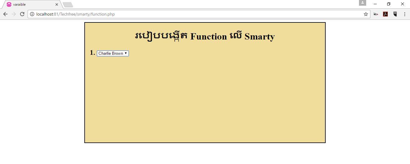 reuslt_function_smarty