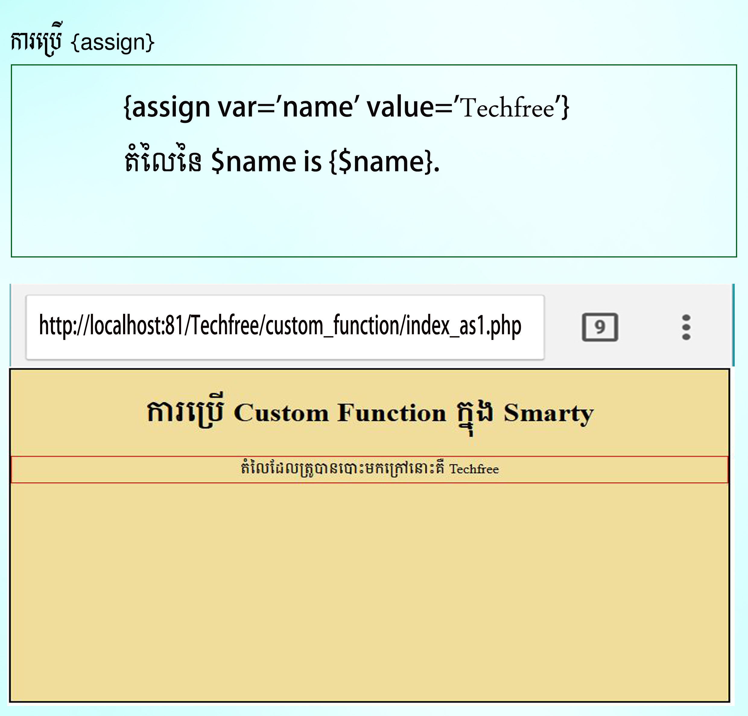 result_assign_function