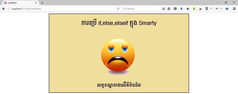 result_else_smarty