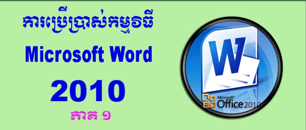 Microsoft Word 2010 (ភាគ ១)