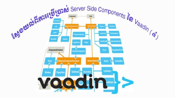 ស្វែងយល់ពីការប្រើប្រាស់ Server Side