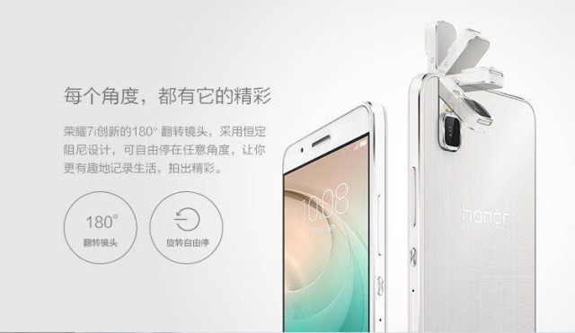 Huawei Honor 7i Technical Specifications and price