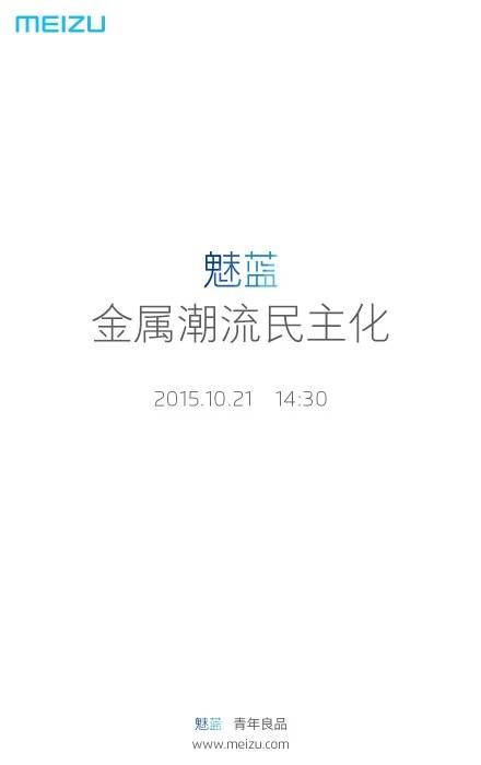 Meizu Confrence 21 October