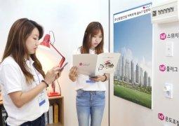 LG Uplus akıllı ev