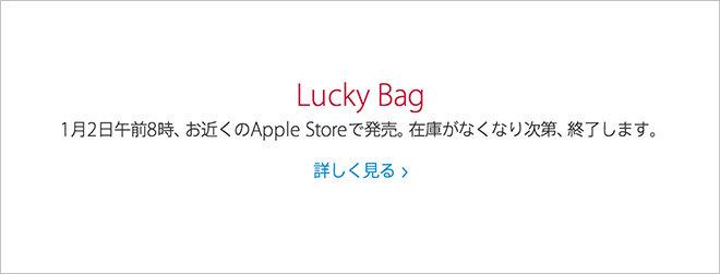 Apple-Lucky-Bag
