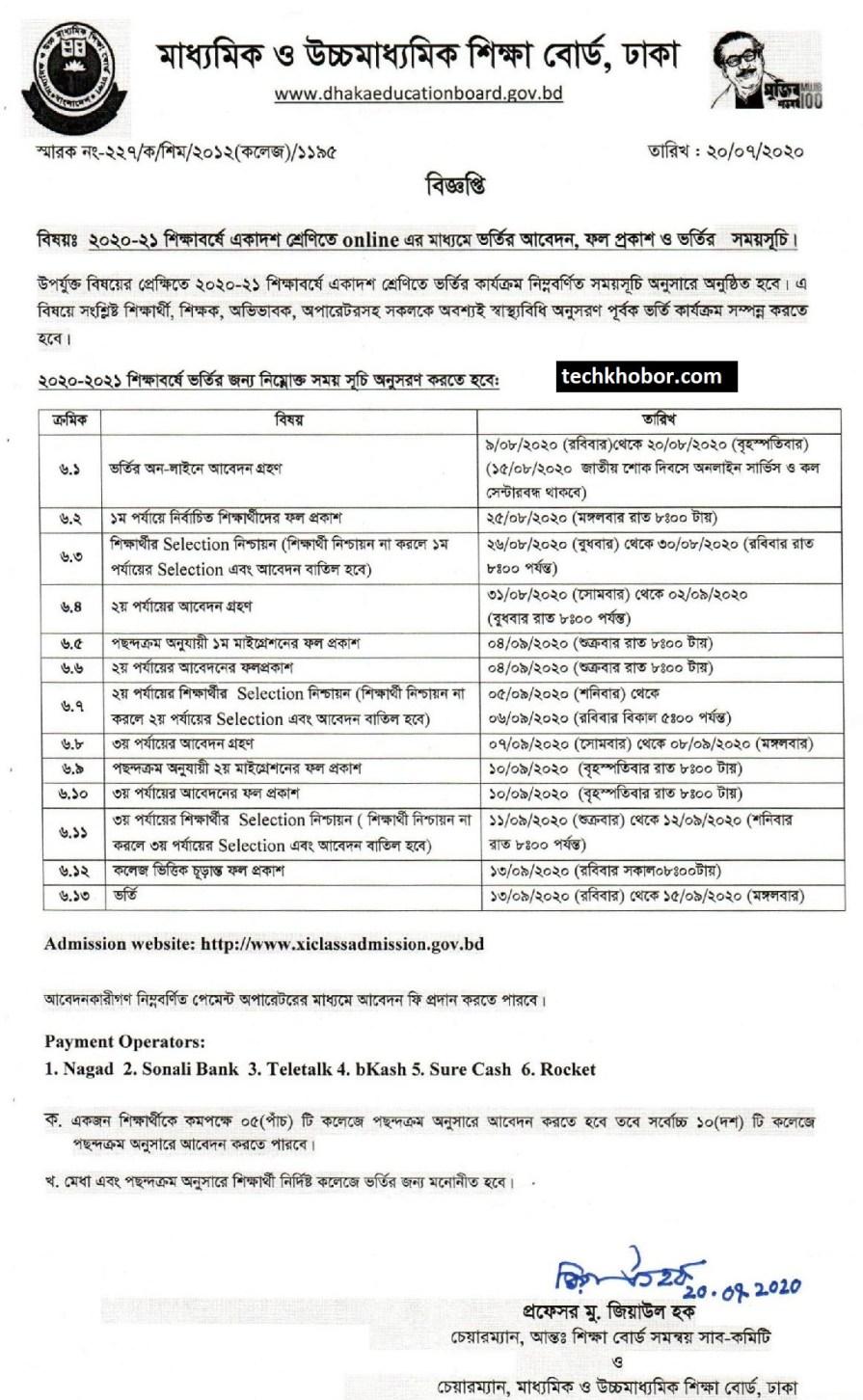 একাদশ-শ্রেণীতে-কলেজে-আলিম-ভর্তির-আবেদন-২০২০-২০২১